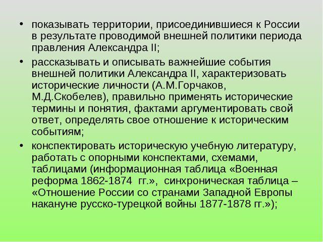 показывать территории, присоединившиеся к России в результате проводимой внеш...