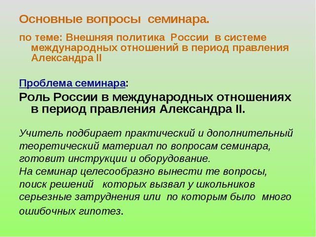 Основные вопросы семинара. по теме: Внешняя политика России в системе междуна...