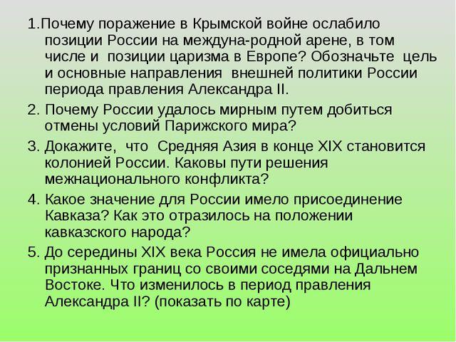 1.Почему поражение в Крымской войне ослабило позиции России на международной...