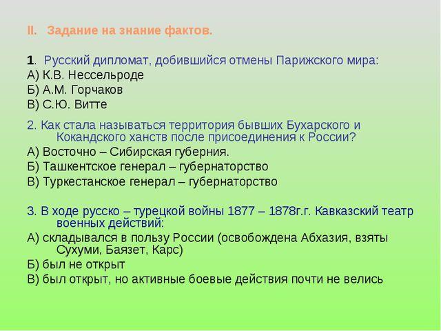 II. Задание на знание фактов. 1. Русский дипломат, добившийся отмены Парижско...