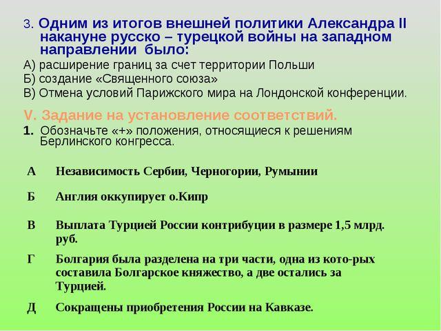 3. Одним из итогов внешней политики Александра II накануне русско – турецкой...