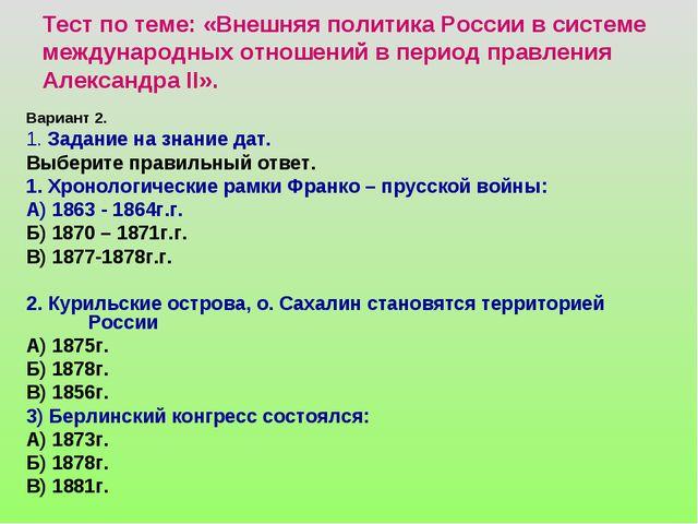 Тест по теме: «Внешняя политика России в системе международных отношений в пе...