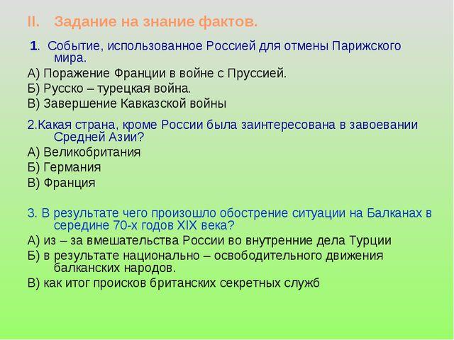 Задание на знание фактов. 1. Событие, использованное Россией для отмены Париж...