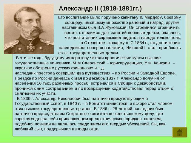 Александр II (1818-1881гг.) Его воспитание было поручено капитану К. Мердеру...