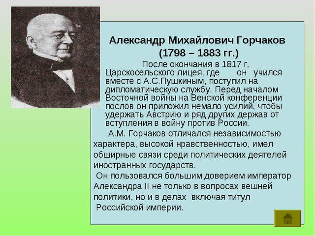 Александр Михайлович Горчаков (1798 – 1883 гг.) После окончания в 1817 г. Ца...