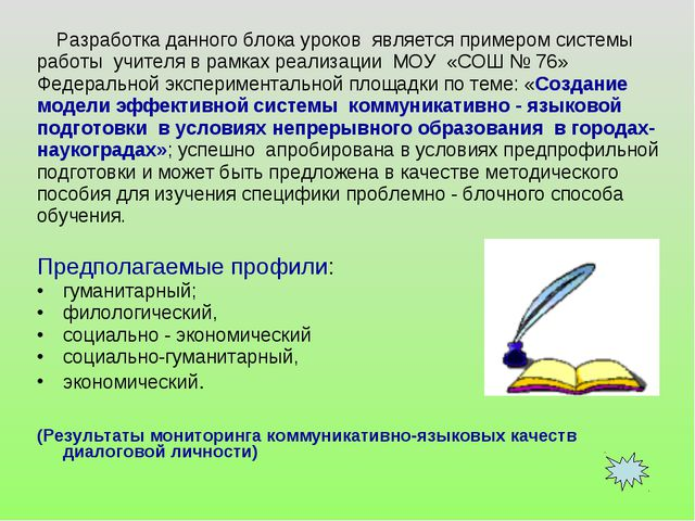Разработка данного блока уроков является примером системы работы учителя в р...