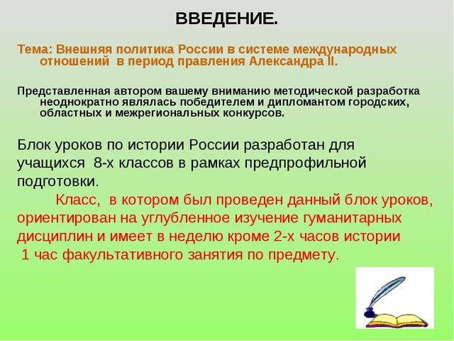 ВВЕДЕНИЕ. Тема: Внешняя политика России в системе международных отношений в п...
