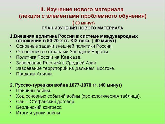 II. Изучение нового материала (лекция с элементами проблемного обучения) ( 8...