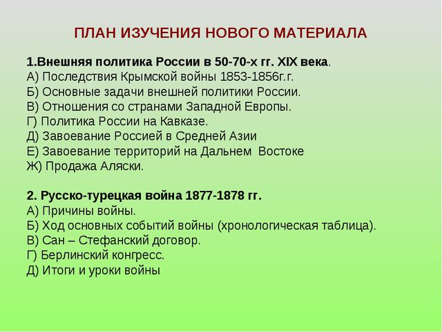 ПЛАН ИЗУЧЕНИЯ НОВОГО МАТЕРИАЛА 1.Внешняя политика России в 50-70-х гг. XIX ве...