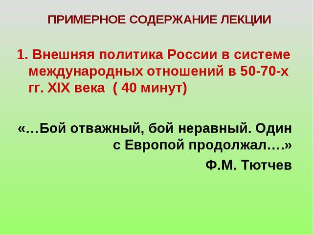 ПРИМЕРНОЕ СОДЕРЖАНИЕ ЛЕКЦИИ 1. Внешняя политика России в системе международны...