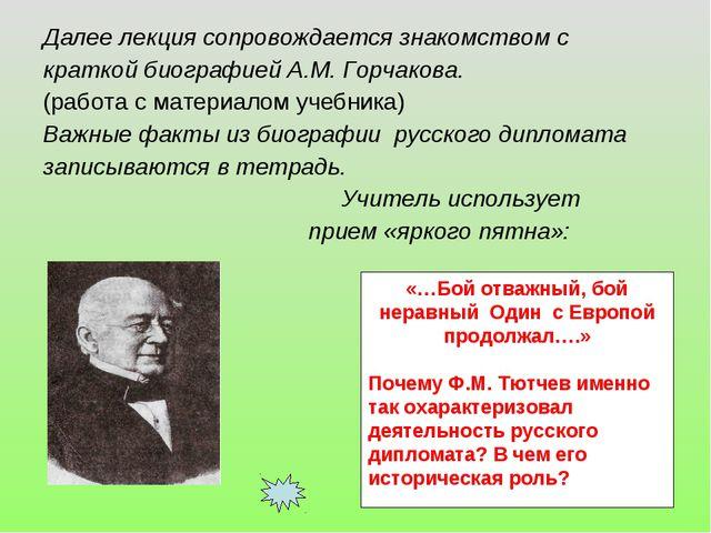 Далее лекция сопровождается знакомством с краткой биографией А.М. Горчакова....
