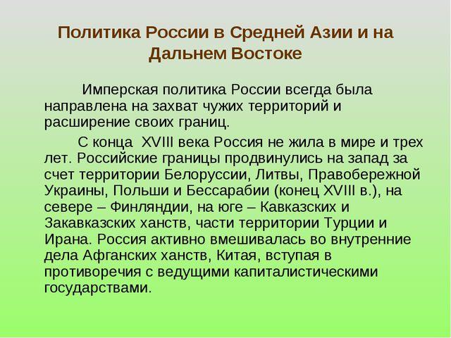 Политика России в Средней Азии и на Дальнем Востоке Имперская политика России...
