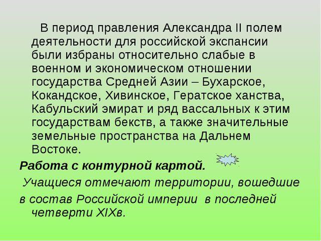 В период правления Александра II полем деятельности для российской экспансии...