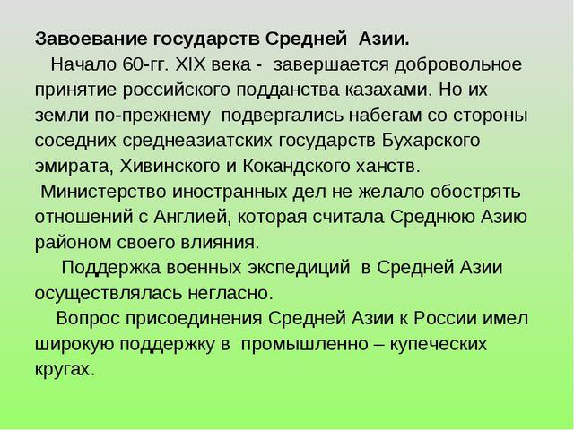 Завоевание государств Средней Азии. Начало 60-гг. XIX века - завершается добр...