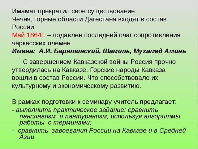 Имамат прекратил свое существование. Чечня, горные области Дагестана входят в...