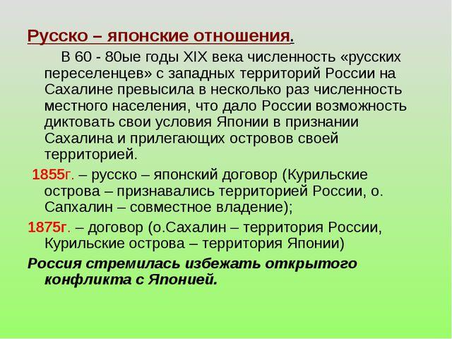 Русско – японские отношения. В 60 - 80ые годы XIX века численность «русских п...