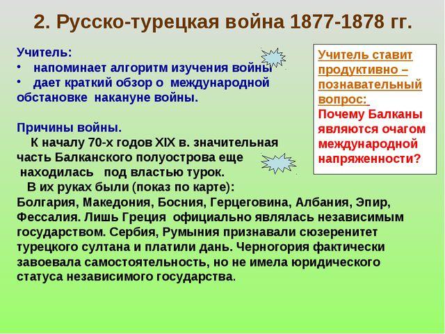 2. Русско-турецкая война 1877-1878 гг. Учитель: напоминает алгоритм изучения...