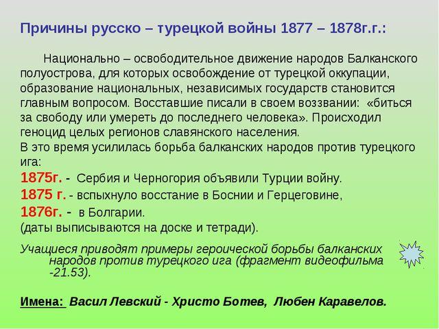 Причины русско – турецкой войны 1877 – 1878г.г.: Национально – освободительно...