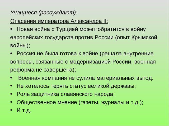 Учащиеся (рассуждают): Опасения императора Александра II: Новая война с Турци...