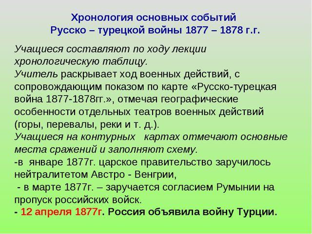 Хронология основных событий Русско – турецкой войны 1877 – 1878 г.г. Учащиеся...