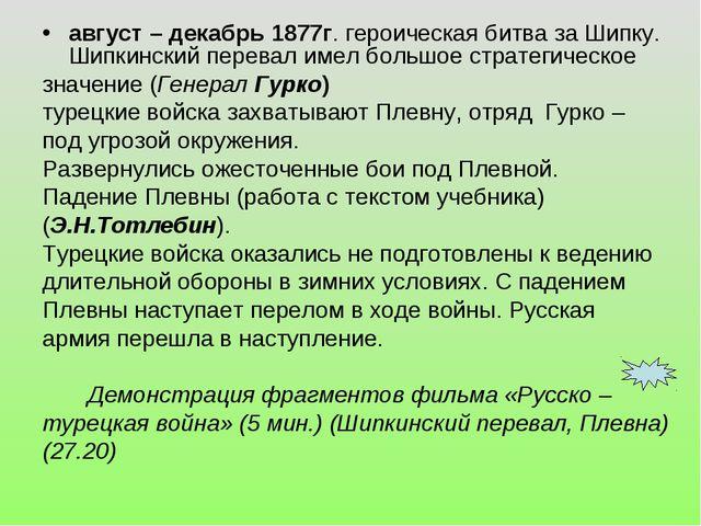 август – декабрь 1877г. героическая битва за Шипку. Шипкинский перевал имел б...