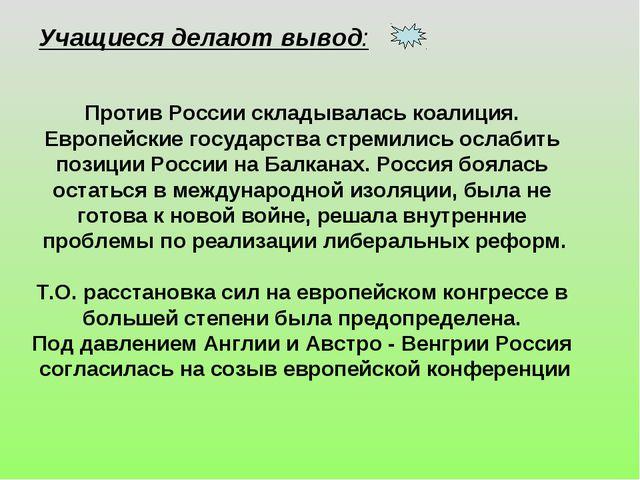 Учащиеся делают вывод: Против России складывалась коалиция. Европейские госуд...