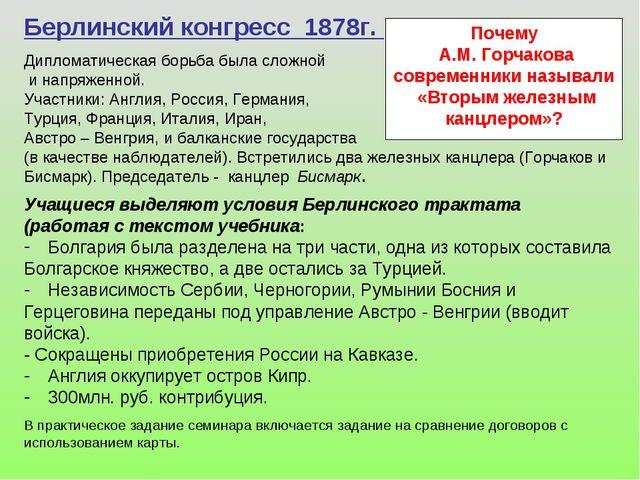 Берлинский конгресс 1878г. Дипломатическая борьба была сложной и напряженной....
