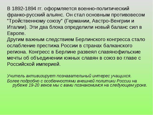 В 1892-1894 гг. оформляется военно-политический франко-русский альянс. Он ста...