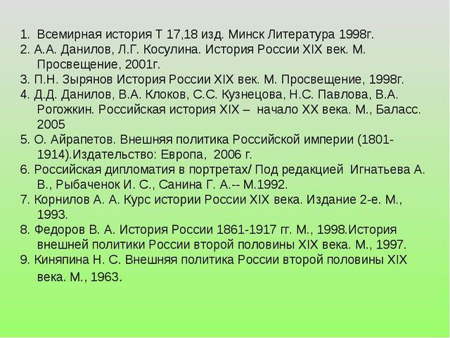 Всемирная история Т 17,18 изд. Минск Литература 1998г. 2. А.А. Данилов, Л.Г....