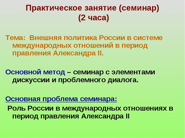 Практическое занятие (семинар) (2 часа) Тема: Внешняя политика России в систе...