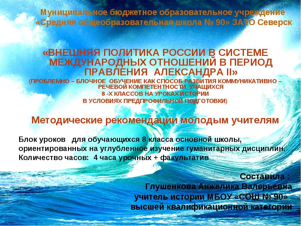 «ВНЕШНЯЯ ПОЛИТИКА РОССИИ В СИСТЕМЕ МЕЖДУНАРОДНЫХ ОТНОШЕНИЙ В ПЕРИОД ПРАВЛЕНИ...