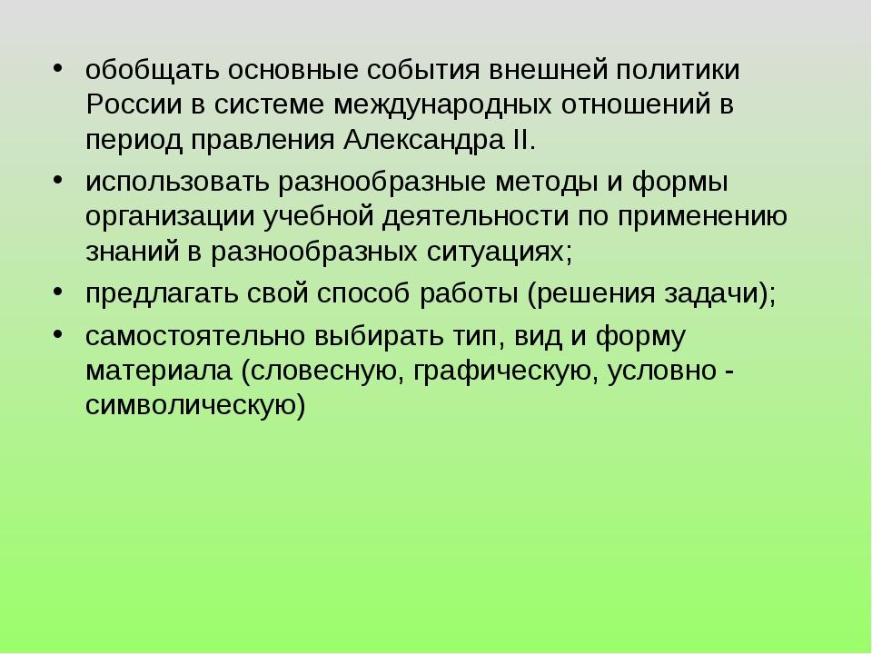 обобщать основные события внешней политики России в системе международных отн...