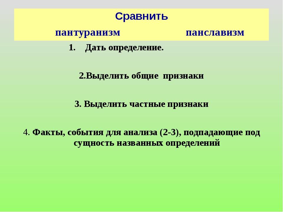 Сравнить пантуранизмпанславизм 1. Дать определение.  2.Выделить общие при...
