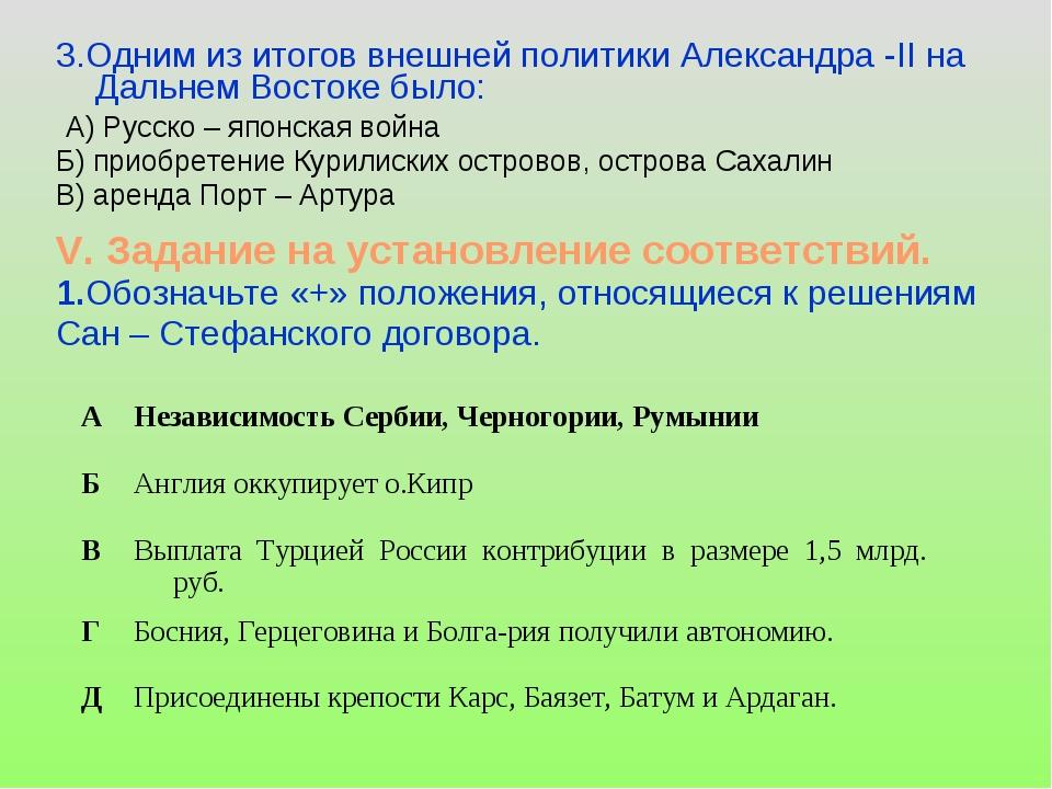 3.Одним из итогов внешней политики Александра -II на Дальнем Востоке было: А)...