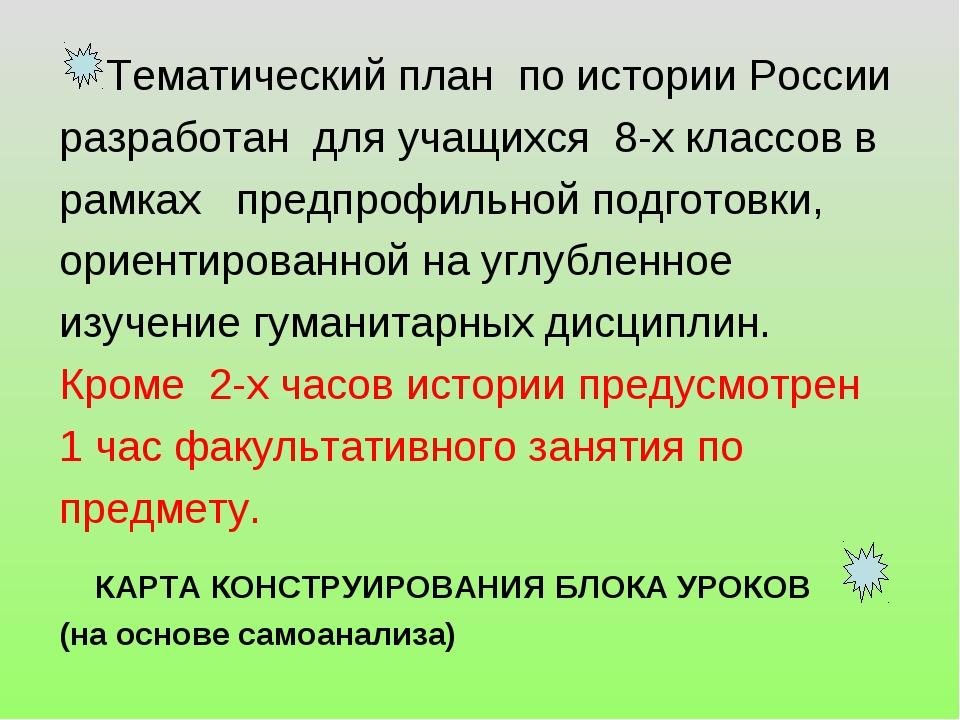 Тематический план по истории России разработан для учащихся 8-х классов в ра...
