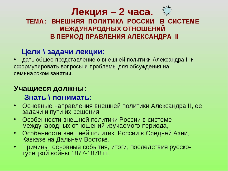 Лекция – 2 часа. ТЕМА: ВНЕШНЯЯ ПОЛИТИКА РОССИИ В СИСТЕМЕ МЕЖДУНАРОДНЫХ ОТНОШЕ...