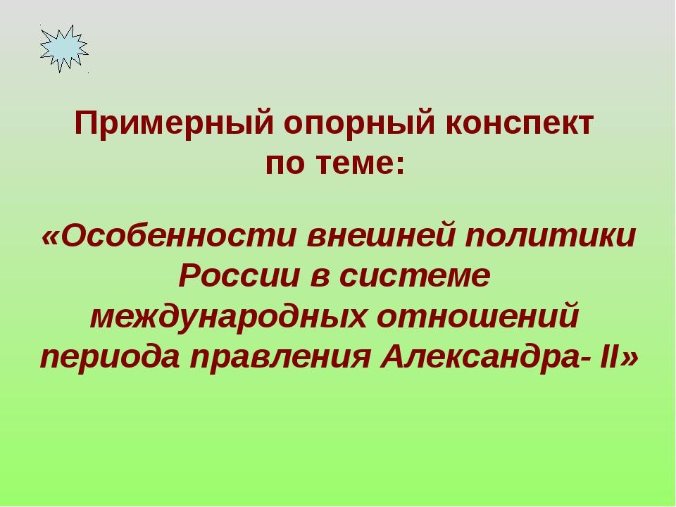 Примерный опорный конспект по теме: «Особенности внешней политики России в си...