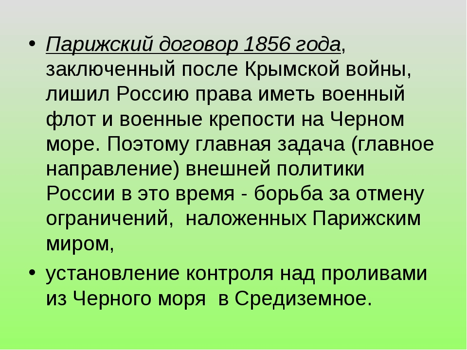 Парижский договор 1856 года, заключенный после Крымской войны, лишил Россию п...
