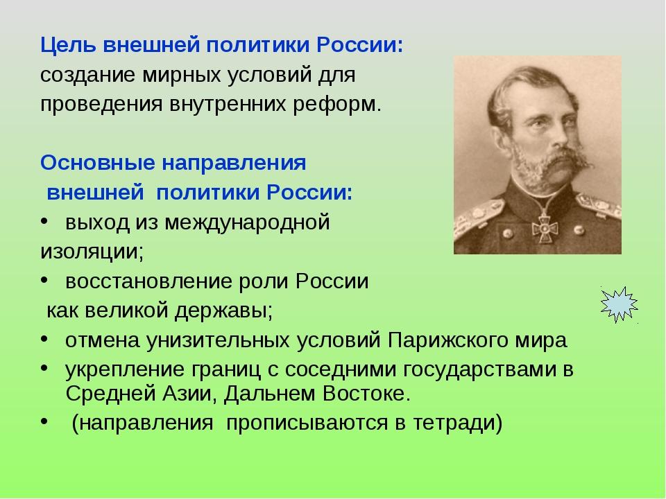 Цель внешней политики России: создание мирных условий для проведения внутренн...