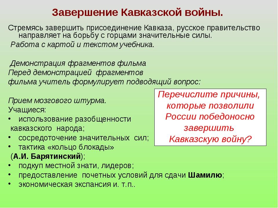 Завершение Кавказской войны. Стремясь завершить присоединение Кавказа, русско...