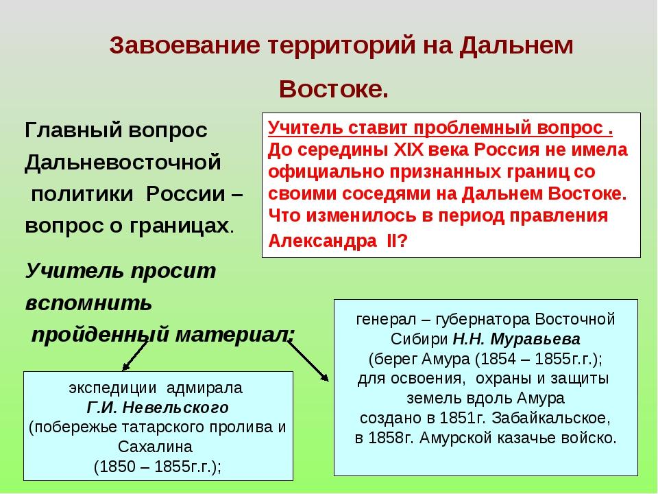 Завоевание территорий на Дальнем Востоке. Главный вопрос Дальневосточной пол...