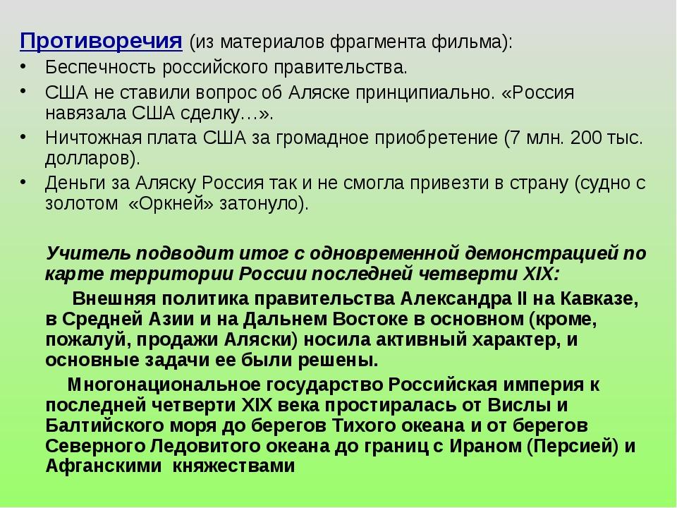Противоречия (из материалов фрагмента фильма): Беспечность российского правит...