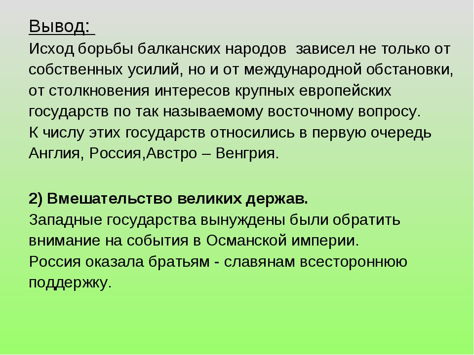 Вывод: Исход борьбы балканских народов зависел не только от собственных усили...
