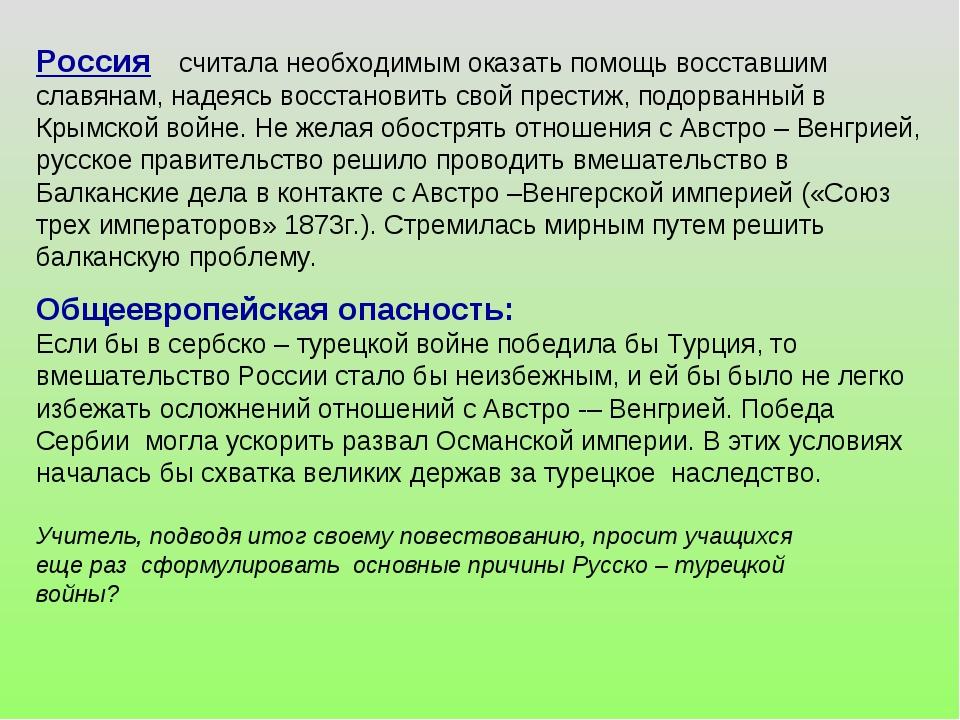 Россия считала необходимым оказать помощь восставшим славянам, надеясь восста...