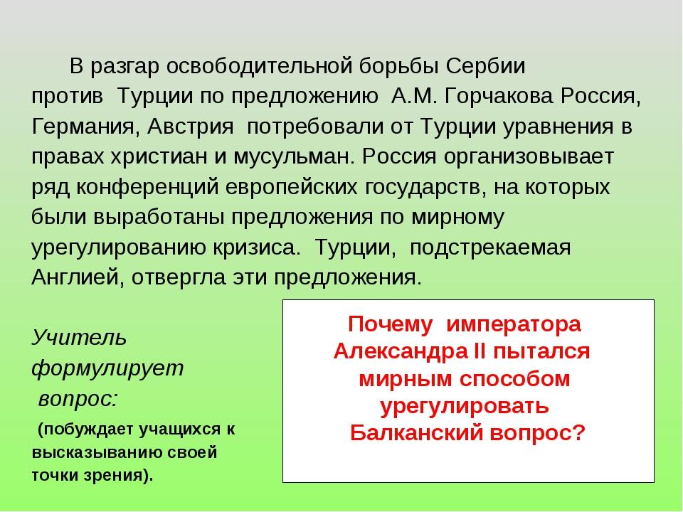 В разгар освободительной борьбы Сербии против Турции по предложению А.М. Гор...