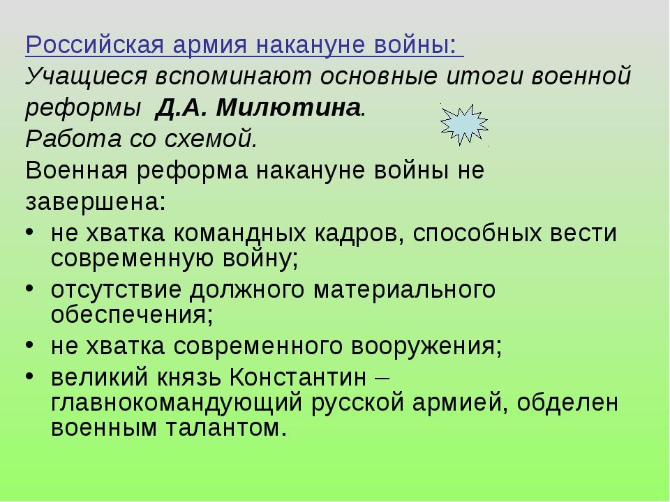 Российская армия накануне войны: Учащиеся вспоминают основные итоги военной р...