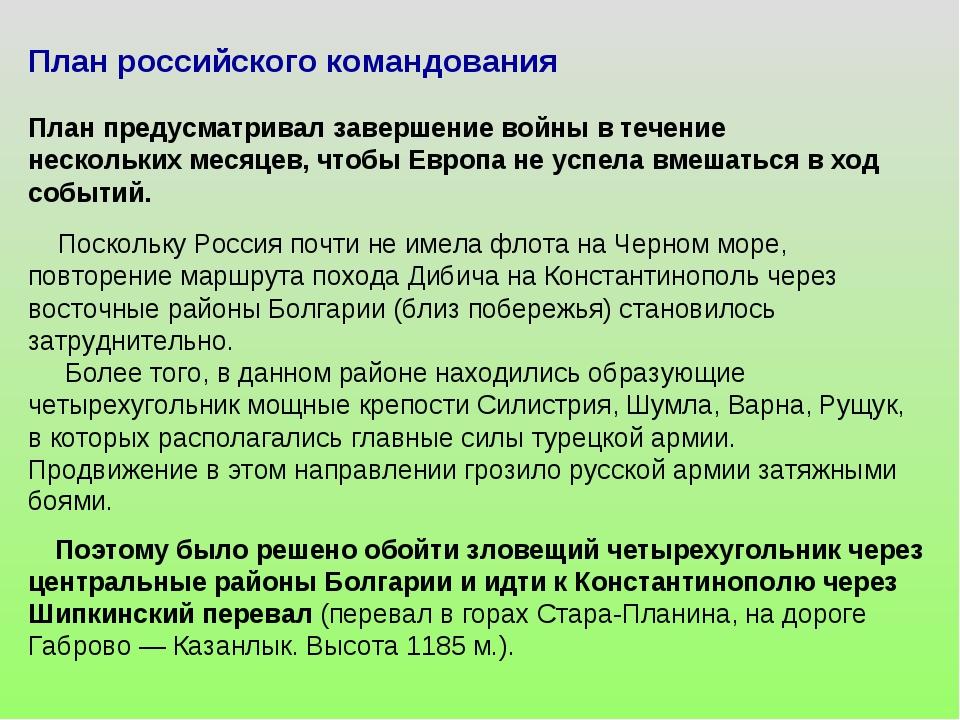 План российского командования План предусматривал завершение войны в течение...