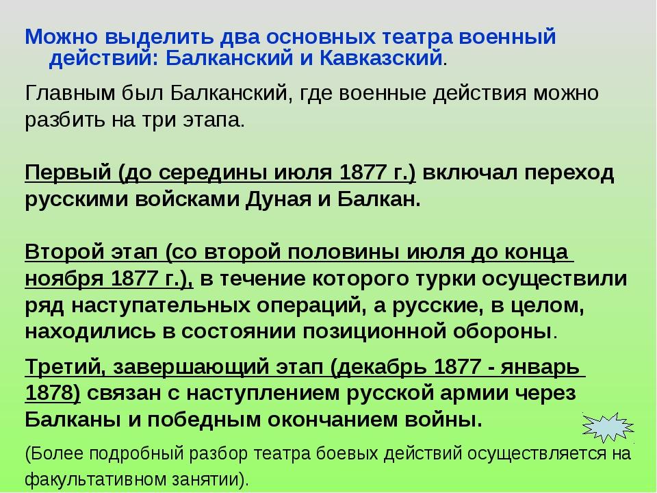 Можно выделить два основных театра военный действий: Балканский и Кавказский....