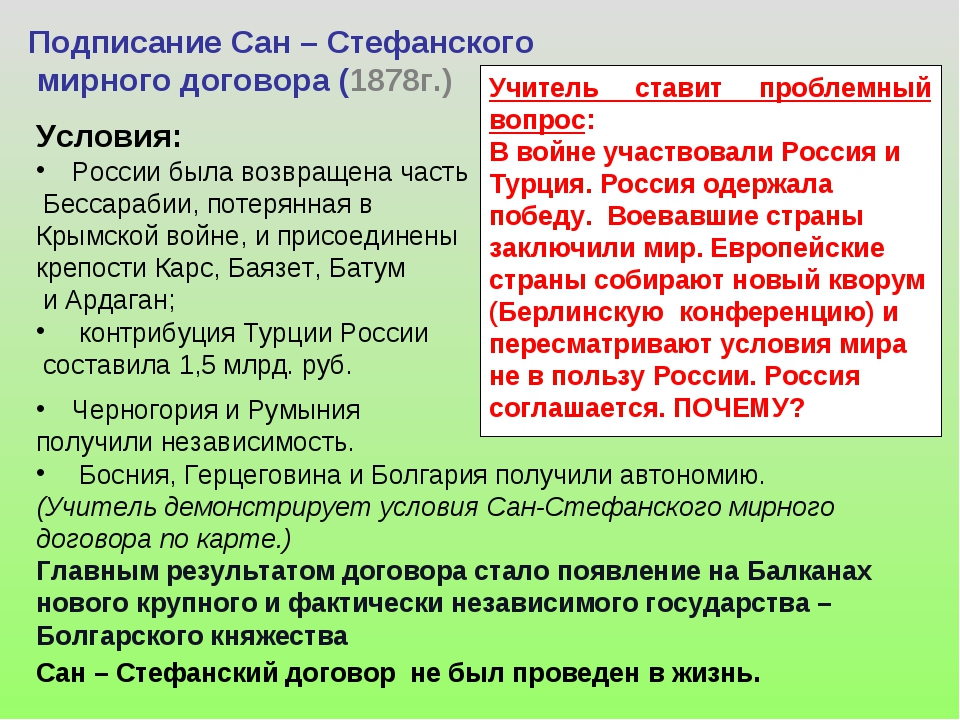 Подписание Сан – Стефанского мирного договора (1878г.) Условия: России была...