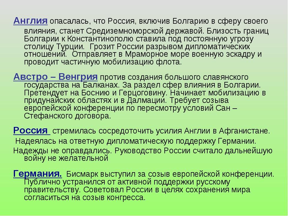 Англия опасалась, что Россия, включив Болгарию в сферу своего влияния, станет...